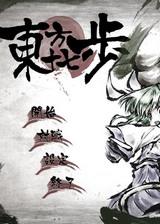 东方十七步 同人麻将中文免安装版