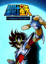 圣斗士星矢:终极小宇宙 v1.6高清硬盘版