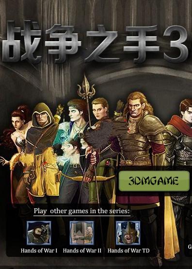 战争之手3 简体中文汉化Flash版
