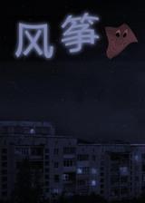 风筝 v1.1.e简体中文免安装版