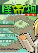 怪兽公司 简体中文汉化Flash版