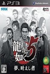 如龙5:圆梦者 日文日版
