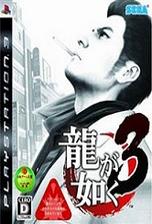 如龙3 BEST版 日版