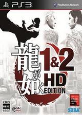 如龙1&2 HD收藏版 日文日版