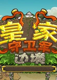 皇家守卫军:边境 简体中文汉化测试Flash版