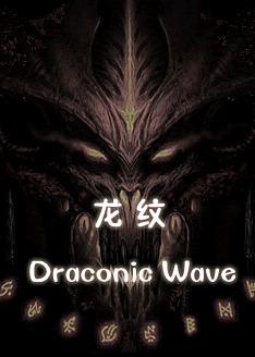 龙纹 巨型RPG战棋多平台中文版