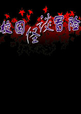校园怪谈冒险 简体中文免安装版