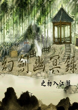 幻剑幽冥录之初入江湖 v1.8简体中文免安装版