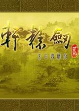 新轩辕剑贰:末日与离别 简体中文免安装版