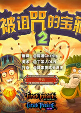 被诅咒的宝藏2 简体中文汉化Flash版