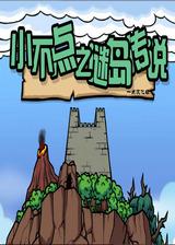 小不点之迷岛传说 简体中文免安装版