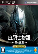 白骑士物语:古之鼓动EX版 日文日版