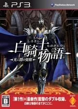 白骑士物语2:光与暗的觉醒 日文日版