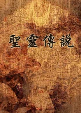 圣灵传说 简体中文免安装版