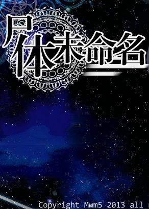 尸体未命名 v0.92简体中文免安装版