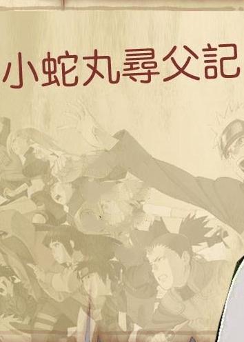 小蛇丸寻父记 v1.3简体中文免安装版