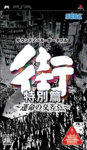 街-命运的交叉点 简体中文扑家汉化预览版