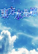 东方水晶乡 v1.03简体中文免安装版