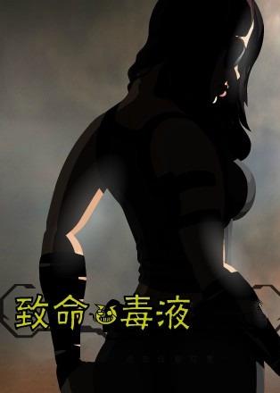 致命毒液:隐形刺客 简体中文免安装版