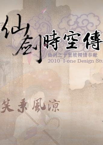 仙剑时空传2 简体中文免安装版