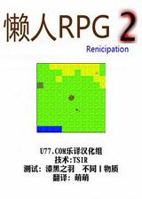 懒人RPG2 简体中文汉化Flash版