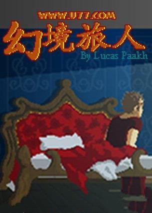幻境旅人 简体中文免安装版
