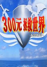 300元拯救世界 简体中文免安装版