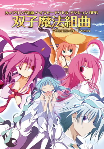 永远的双子4:双子魔法組曲 日文免安装版