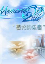 秋之回忆2:萤火的乐章 简体中文免安装版