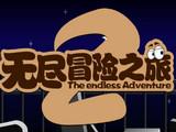 无尽冒险之旅2 简体中文Flash版