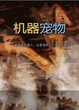 机器宠物 简体中文汉化Flash版
