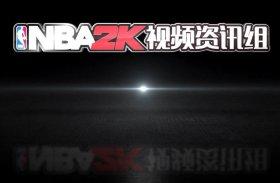NBA2K17倒计时 回顾历代NBA2K系列游戏(中文字幕)