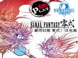 最终幻想:零式 简体中文汉化版