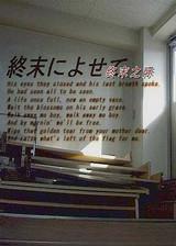 终末之际 简体中文免安装版