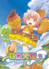 特急天使 v1.02日文免安装版