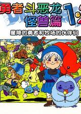 [PS1]勇者斗恶龙怪兽篇1+2 简体中文版