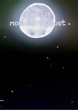 月光妖怪 简体中文免安装版