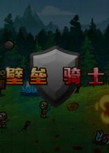 壁垒骑士 简体中文汉化Flash版