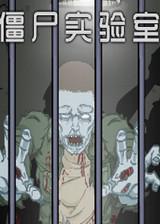 僵尸实验室 简体中文汉化Flash版