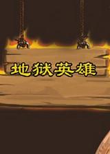 地狱英雄 简体中文汉化Flash版