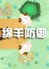 绵羊防御 简体中文汉化版