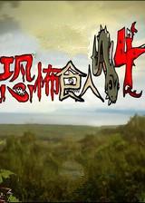 恐怖食人鱼4 简体中文汉化Flash版