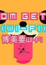 博美要WIFI 简体中文免安装版