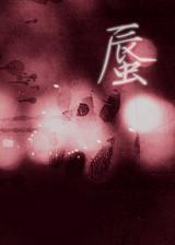 哑舍:蜃 简体中文免安装版