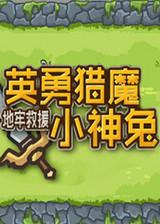 英勇猎魔小神兔 简体中文汉化Flash版