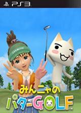 全喵推杆高尔夫 中文PSN版