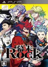 幕末Rock 日版