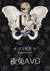 夜兔AVG:PRICE 简体中文免安装版