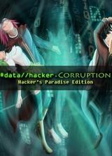 数据黑客:腐败 英文硬盘版