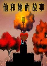 他和她的故事 简体中文汉化Flash版